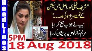 Pakistan News Live 5PM 18 Aug 2018 | PMLN Sharif Family Ko 1 Aur Jhatka NAB Action