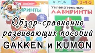 Сравним GAKKEN и KUMON? Обзор-сравнение развивающих пособий ГАККЕН и КУМОН