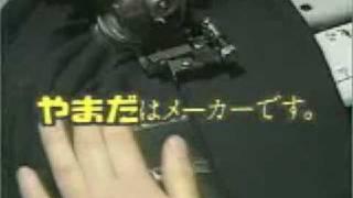 ローカルCM 東海篇
