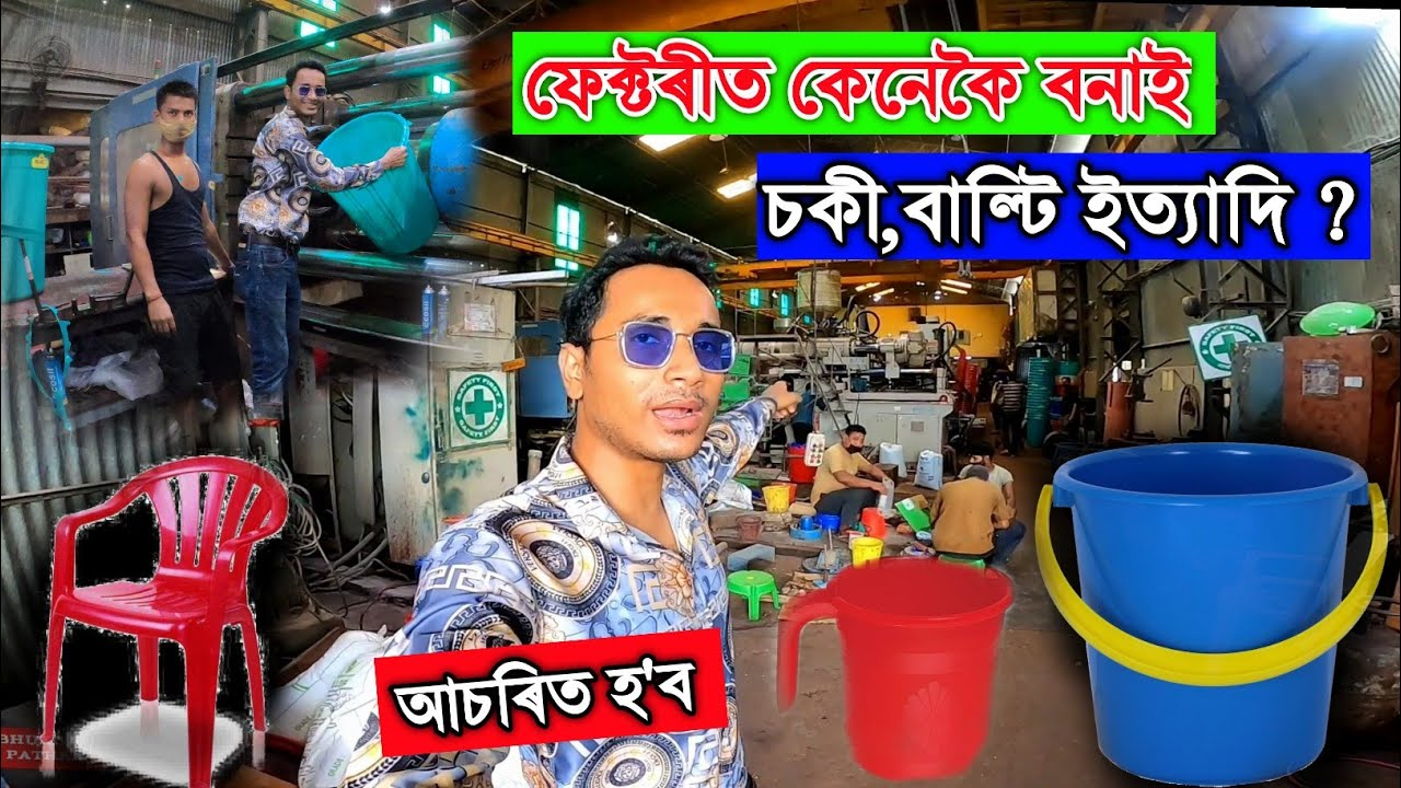 First time in Assamese,How to make Plastic Chair, Bucket,Jug Etc live from Factory by Bhukhan Pathak