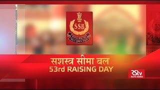 53rd Raising Day Parade of Sashastra Seema Bal (SSB) | Dec 19, 2016