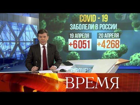 """Выпуск программы """"Время"""" в 21:00 от 20.04.2020"""