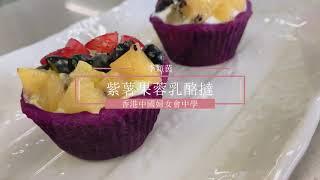 Publication Date: 2021-06-27 | Video Title: 36. 香港中國婦女會中學 李穎茵