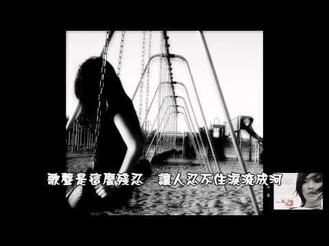 阿桑~寂寞在唱歌 (歌詞版MV)