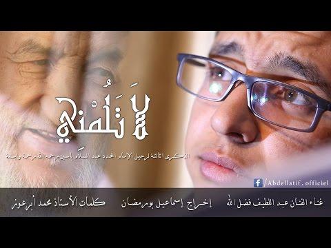 Abdellatif Fadalellah || لا تَــلُـمْـنِي  || LA TALOMNI || الـفنان عـبد اللطيف فـضل الله