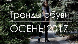 видео Осенняя обувь 2017 женская