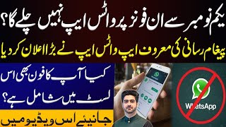 Whatsapp will stop working on these phones by November 2021   Details by Syed Ali Haider