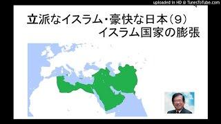 立派なイスラム・豪快な日本(9) イスラム国家の膨張