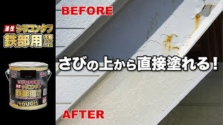 【HOW TO】鉄部の塗装さびの上から直接塗れる『油性シリコンタフ』【自宅メンテナンス】Paint that can be applied directly from the top of rust thumbnail