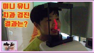 미니 유니 치과 검진 받으러가다 치과는 무서워요ㅠ 검진결과는?충치 진단 ㅠ (치과 밀착중계 영상asmr Dental Care, Dentist )로미유스토리[Romiyu Story]