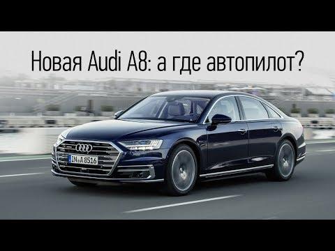 Audi A8 нового поколения: первый тест. Рассказ Леонида Голованова