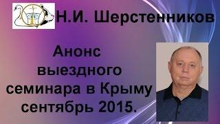 Шерстенников. Н.И. Шерстенников рассказывает об осеннем выездном семинаре в Крыму 2015 г.