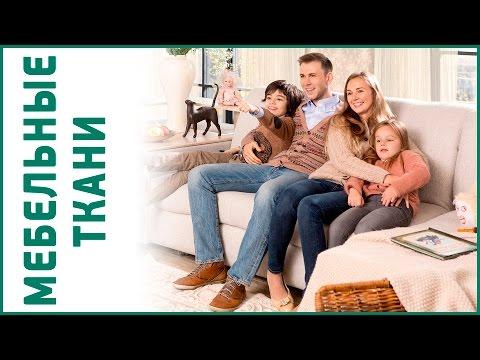 Ткани для мягкой мебели. Как выбрать обивку дивана