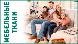 видео ткани для мягкой мебели