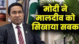 India gives diplomatic blow to Maldives, voted against in UN | मोदी ने मालदीव को सिखाया सबक