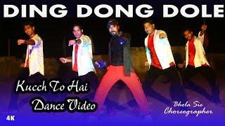 Ding Dong Dole | Bhola Sir | Sam & Dance Group | Bhola Dance Group | Dehri On Sone Bihar Rohtas