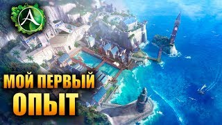 ArcheAge - МОЙ ПЕРВЫЙ РАЗ!