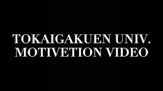 【東海学園大学女子ハンドボール部】モチベーションビデオ2020