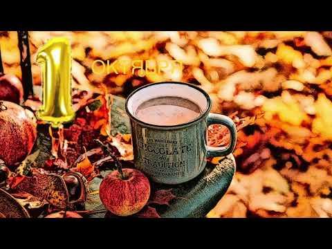 ✅1 октября: Международный день кофе и какао; «Новые напитки»✅
