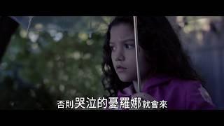 【哭泣的女人】15秒古老傳說篇