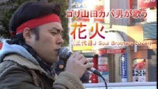 所沢出身シンガー、ゴリ山田カバ男さんが歌う 三代目J Soul Brothersの...