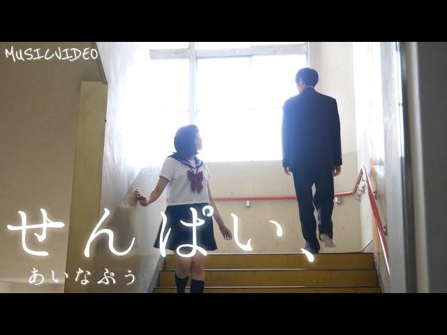 あいなぷぅ『せんぱい、』Music Video