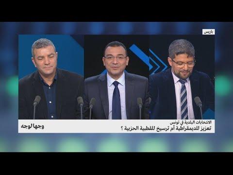 تونس.. الانتخابات البلدية تعزيز للديمقراطية أم ترسيخ للقطبية الحزبية؟  - نشر قبل 3 ساعة