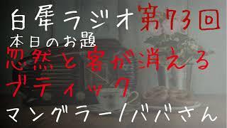 第七十三(73)回 白犀(びゃくさい)ラジオ お題『忽然と客が消えるブティック』 映画論評:マングラー 朗読:ババさん