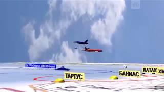 """Новый мульт от Министерства обороны  """"3D-видео катастрофы Ил-20 ВКС России у побережья Сирии"""""""
