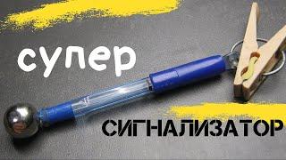 УНИКАЛЬНЫЙ     СИГНАЛИЗАТОР - ПОКЛЁВКИ -\