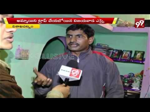 Girl sexually harassed by Vijayawada SI   99Tv Exclusive    99Tv   