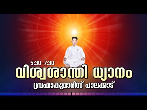 19.05.2021 5:30pm Evening Yogam for World Peace | Brahma Kumaris Palakkad | Brahma Kumaris Kerala |