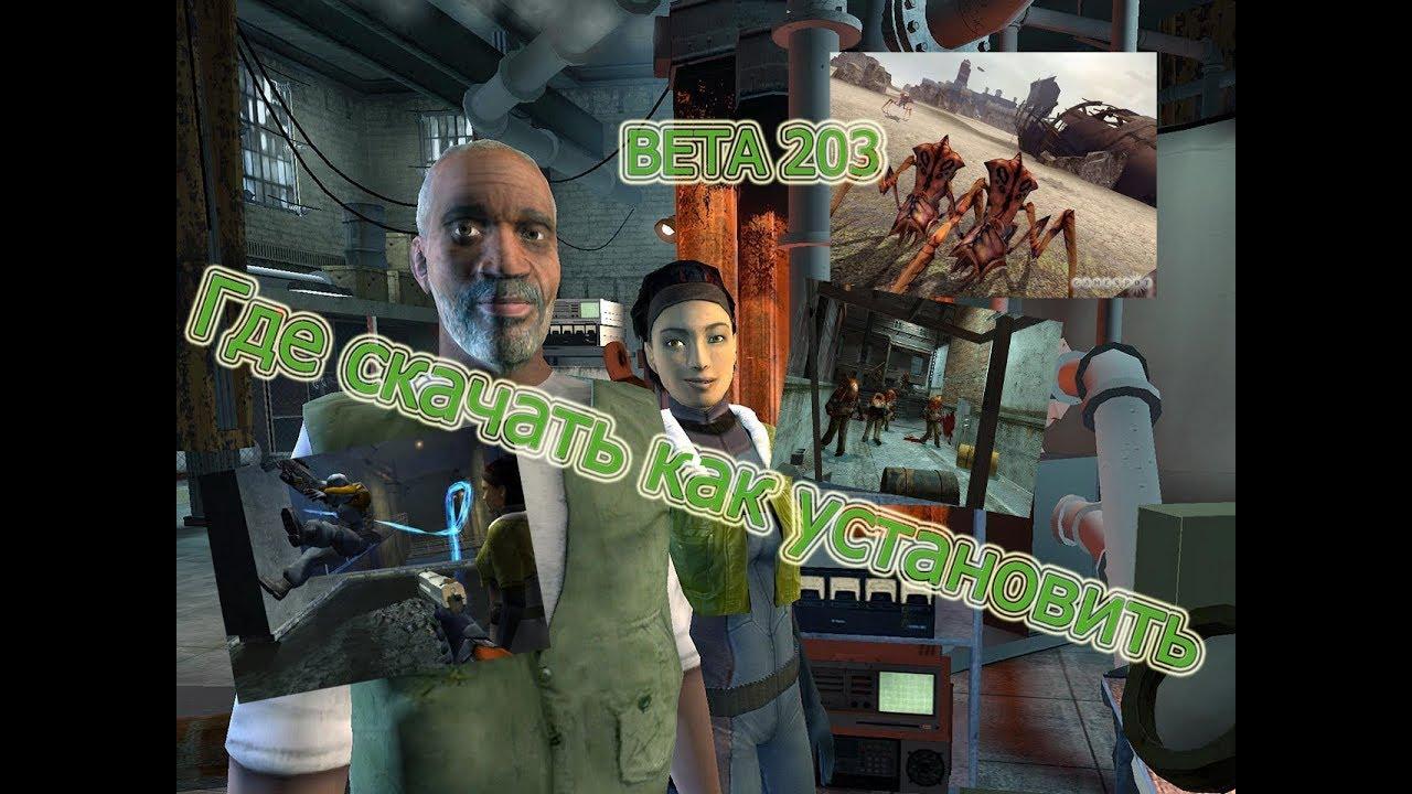 Half-life 2: episode 2 скачать торрент на русском полная версия.