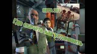 видео Скачать Half-Life 0.14.1 на андроид