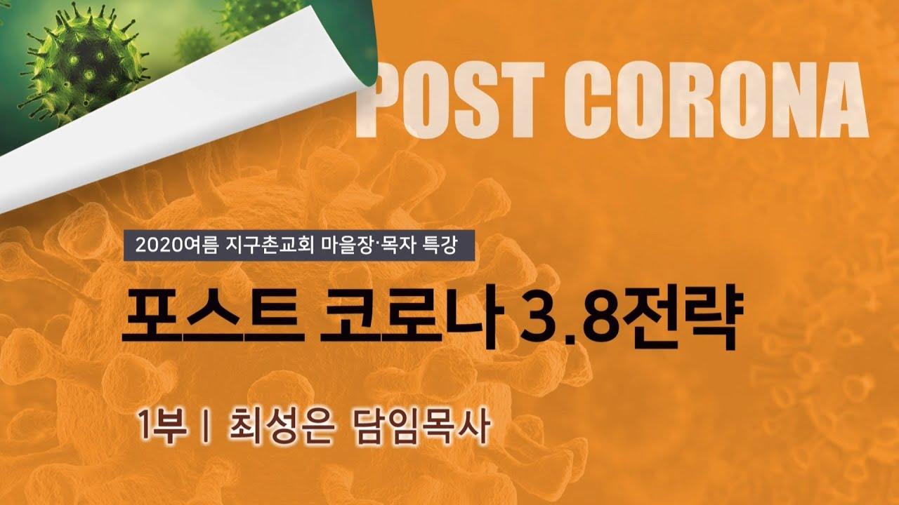 [지구촌교회] 포스트 코로나 3.8전략 여름 마을장, 목자특강 1부 | 최성은 담임목사 | 2020.06.24.