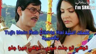 كلمات اغنية شاروخان وانوشكا شارما tujh mein rab dikhta hai بالعربية