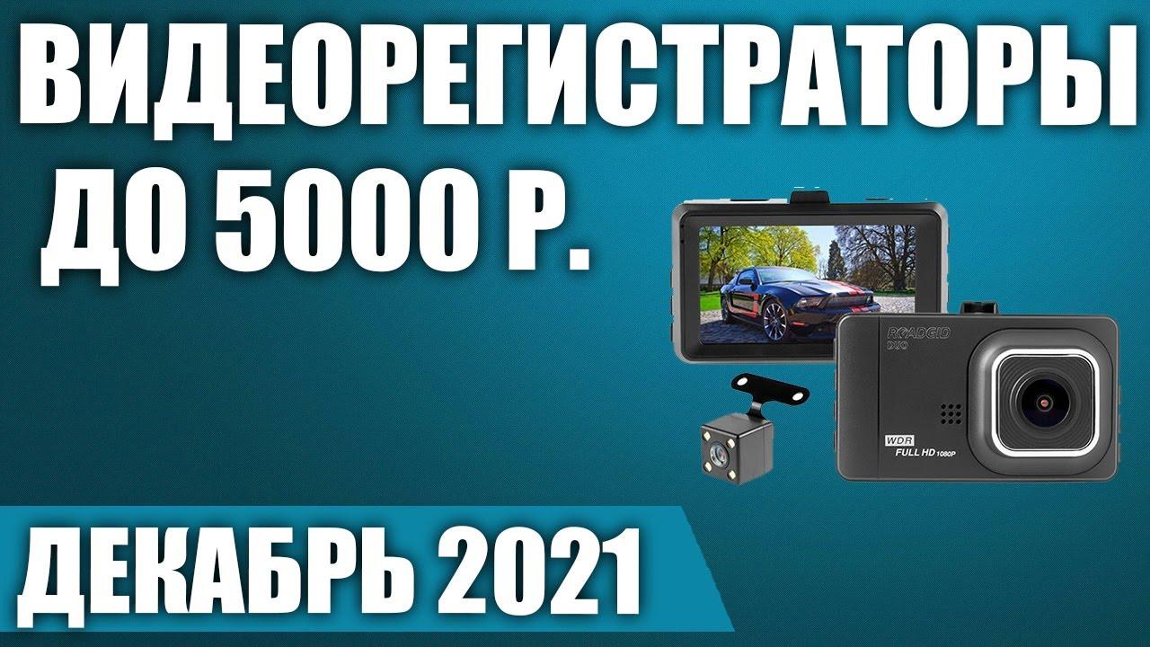 ТОП—7. 😎Лучшие недорогие видеорегистраторы до 5000 рублей. Август 2021. Рейтинг!