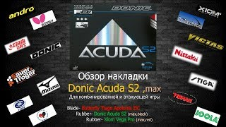 обзор накладки Donic Acuda S2/Review of rubber Donic Acuda S2