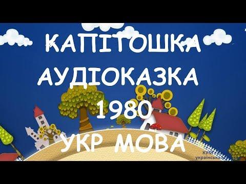 😍КАПІТОШКА АУДІОКАЗКА🐺 ОРИГІНАЛЬНА ОЗВУЧКА УКРАЇНСЬКОЮ МОВОЮ МУЛЬТФІЛЬМ 1980