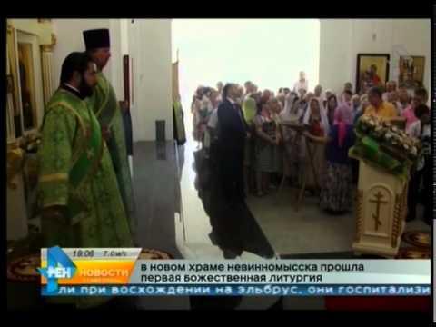 В новом храме Невинномысска прошла первая Божественная литургия
