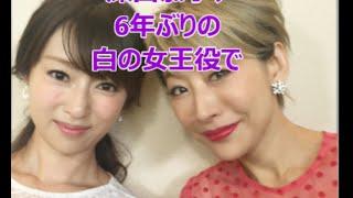 実生活では姉の深田恭子、6年ぶりの白の女王役で「妹ってズルい…」と共...