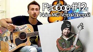 show MONICA Разбор #12 - Noize MC - Устрой Дестрой (Видео урок)