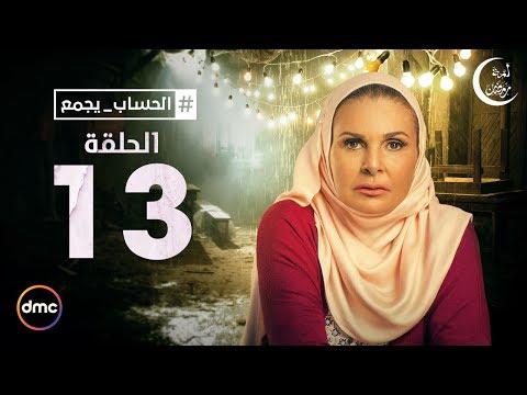 El Hessab Ygm3 / Episode 13 - مسلسل الحساب يجمع - الحلقة الثالثة عشر