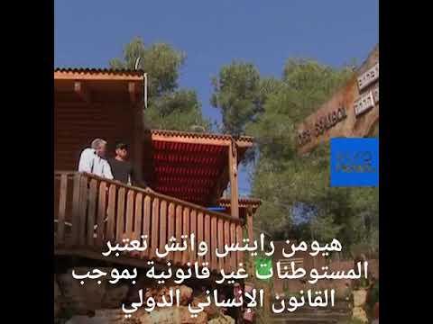 موقع إير. بي. إن. بي. يقاطع تأجير عقارات في مستوطنات الضفة الغربية  - نشر قبل 19 ساعة