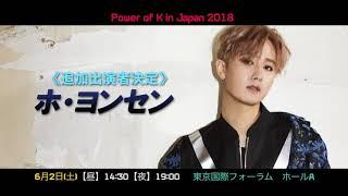 ホ・ヨンセンからコメント動画が届きました。 Power of K in Japan 2018...