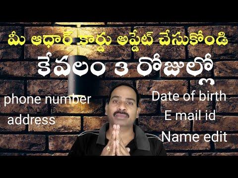 aadhar-update-in-telugu-change-address-mobile-no-date-of-birth-extra