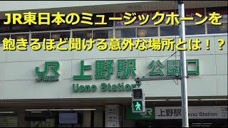 JR東日本 特急型車両のミュージックホーンを飽きるほど聞ける意外な場所とは!?
