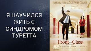 Принятие синдрома Туретта  Фильм Перед классом