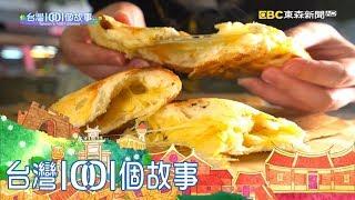 社區炭烤燒餅  美味蘊藏人生百味 part5 台灣1001個故事