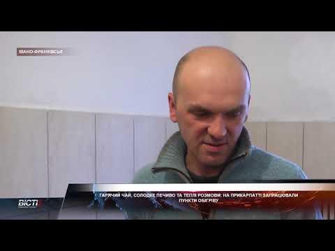 В Івано-Франківську запрацювало 8 пунктів обігріву